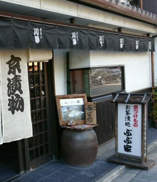 京つけもの ぎおん川勝|お茶漬処ぶぶ家 | 営業再開のお知らせ