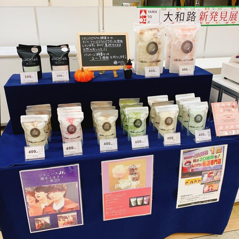 奈良で人気のフレーバー綿菓子pamba pipi(パンバピピ) | 10月23日(水)から27日(日)まで、ならファミリー6階にて、催事出店です!