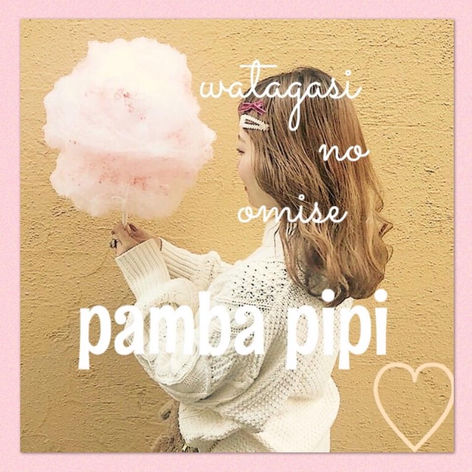 奈良で人気のフレーバー綿菓子pamba pipi(パンバピピ)   【12/13~12/31までごメルマガ登録の方】から抽選で5名さまに綿菓子プレゼントキャンペーン✨