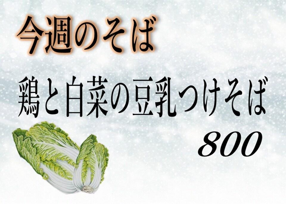 創作和食居酒屋 希の華(きのか)|四ツ谷 | ⭐️ランチ週替わり・日本酒⭐️
