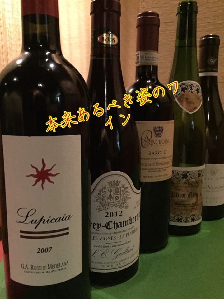 神の熟成肉と50種類のワイン ラ・ルピカイア 亀戸 | 第15回ワイン会のお知らせ😊