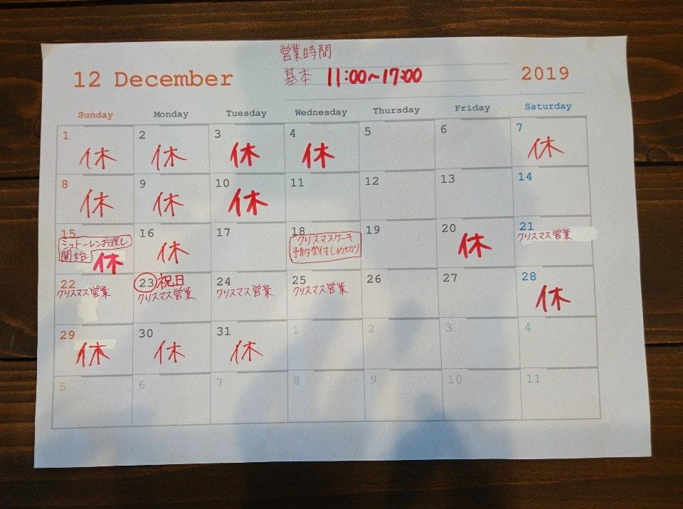 米粉のお菓子とおいしいコーヒー  カフェとスイーツ L'Ours       | 12月営業日お知らせ
