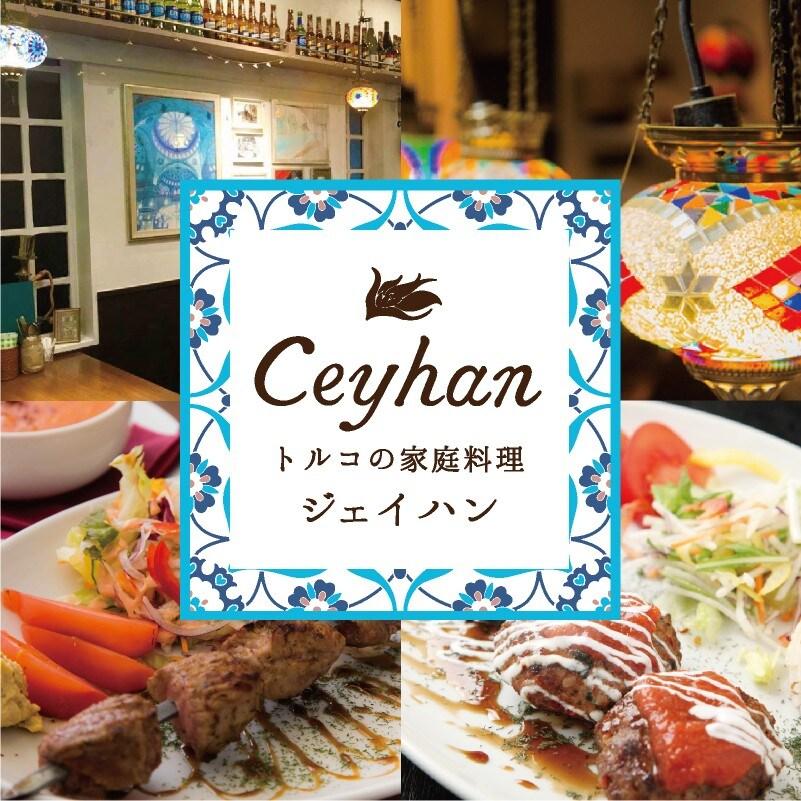 横浜 石川町 トルコの家庭料理 ジェイハン | 年末年始 営業時間のお知らせ
