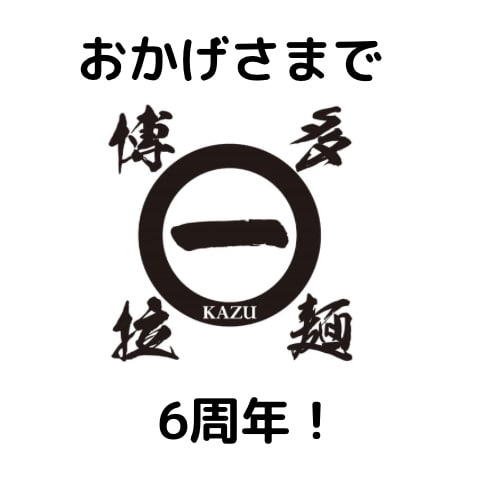 新潟県長岡市|博多拉麺KAZU(ハカタラーメンカズ) | おかげさまで6周年!
