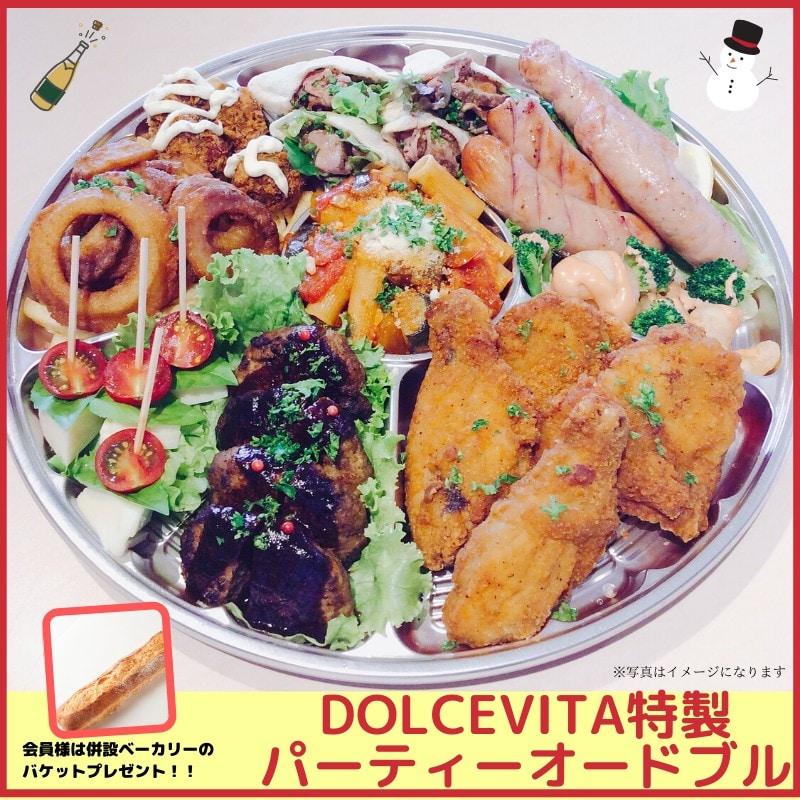 パン食べ放題のイタリアンレストラン  DOLCE VITA(ドルチェ・ヴィータ)  新潟県長岡市 | オードブルの準備はお済みですか??