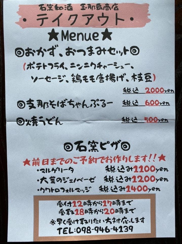石窯和酒 玉那覇商店 沖縄県西原町 | テイクアウト