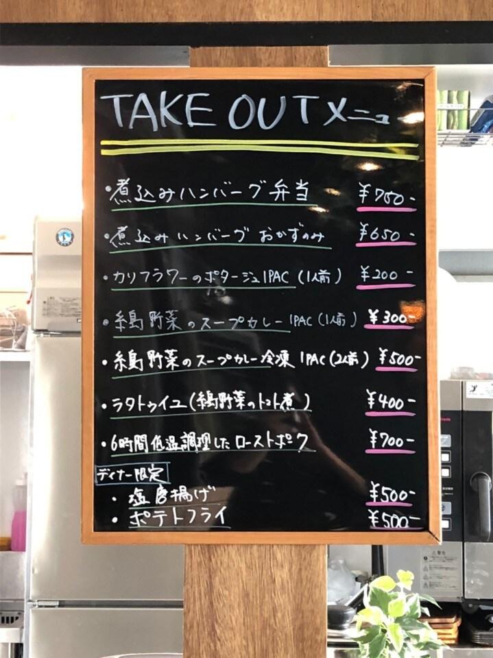 糸島ランチなら『糸島レストランAMOUR(アムール)』〜糸島の食の恵みを美味しくお得にランチ・ディナーで〜   糸島市前原のテイクアウトなら糸島レストランAMOUR(アムール)へ