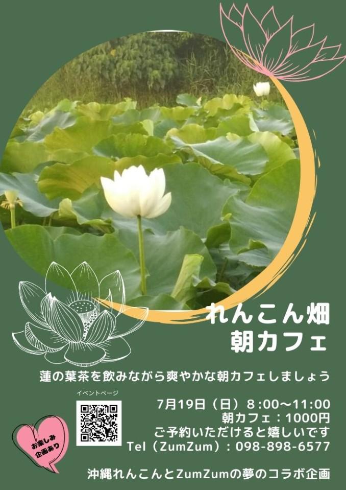 野菜が美味しい自然パスタ茶房「ZumZum」/ズムズム/宜野湾 | 7月19日(日)れんこん畑 朝カフェ