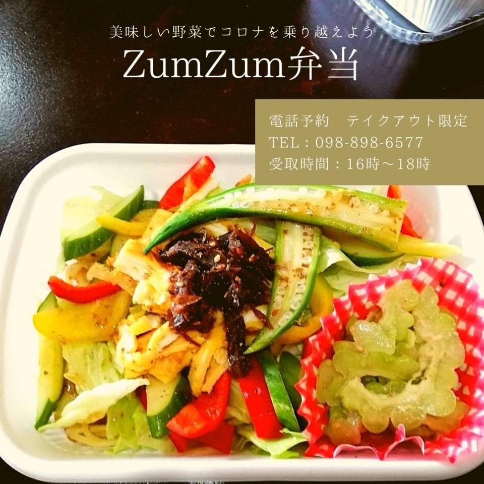 野菜が美味しい自然パスタ茶房「ZumZum」/ズムズム/宜野湾   夕食応援!テイクアウトメニュー始めました 500円