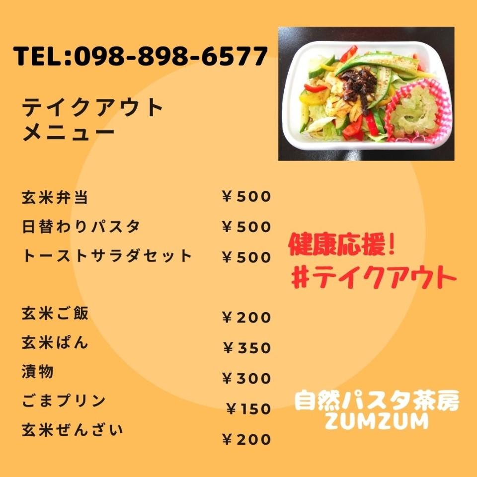 野菜が美味しい自然パスタ茶房「ZumZum」/ズムズム/宜野湾 | テイクアウトメニューが増えました