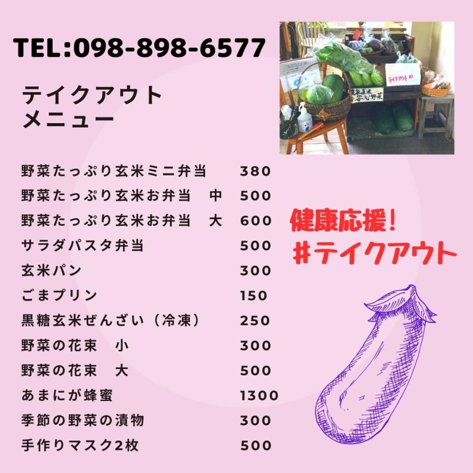 野菜が美味しい自然パスタ茶房「ZumZum」/ズムズム/宜野湾 | 完全テイクアウトに切り替えました