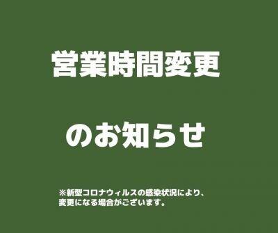 4月12日より🌟営業時間変更のお知らせ🌟