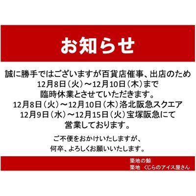 12月8日(火)〜10日(木)臨時休業のお知らせ