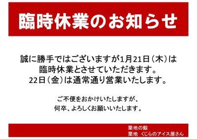 1月21日(木)臨時休業のお知らせ
