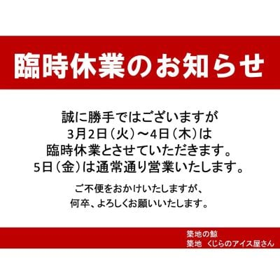 3月2日(火)〜4日(木)臨時休業のお知らせ