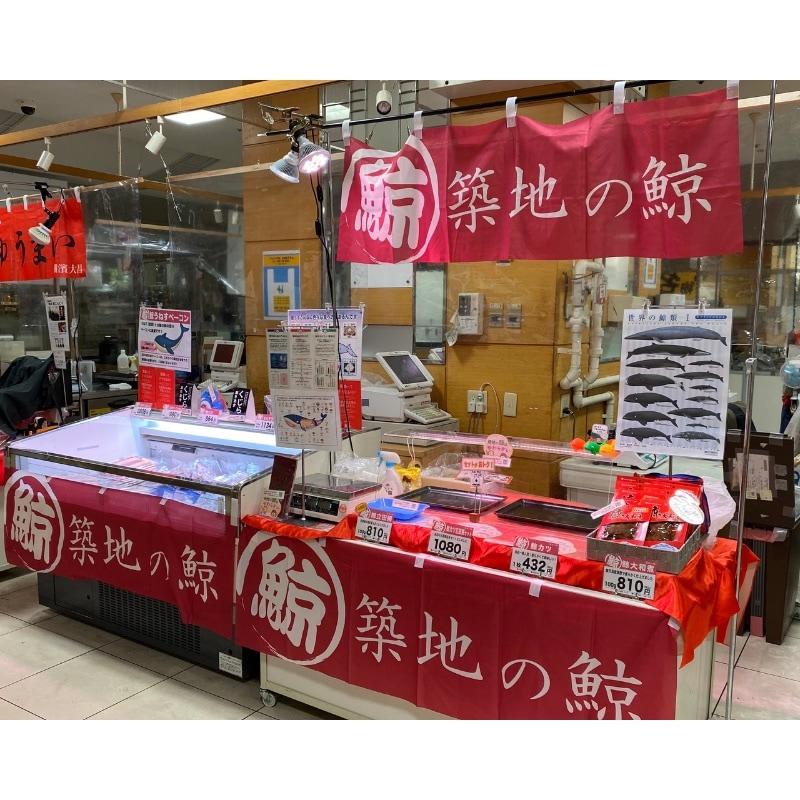 築地唯一の鯨肉専門卸、鯨料理専門店「築地の鯨」 | 阪神百貨店 にしのみや店 諸国味くらべ市に出店いたします!