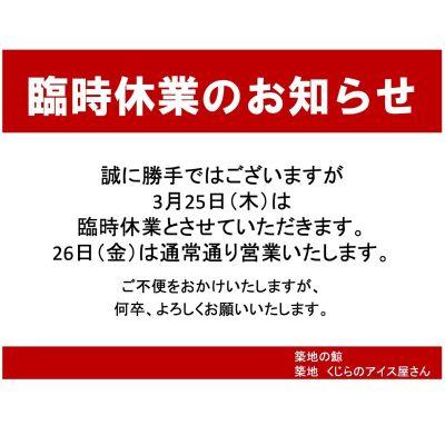 3月25日(木)臨時休業のお知らせ