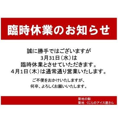 3月31日(水)臨時休業のお知らせ