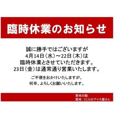 4月14日(水)〜22日(木)臨時休業のお知らせ