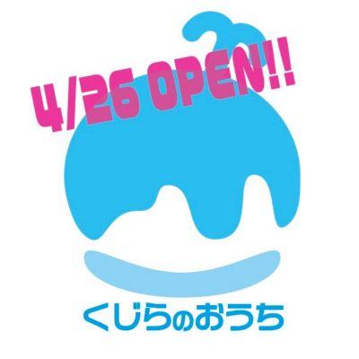 4月26日11時30分 かき氷のお店「くじらのおうち」オープンします!