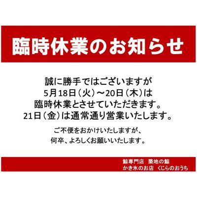 5月18日(水)〜20日(木)臨時休業のお知らせ