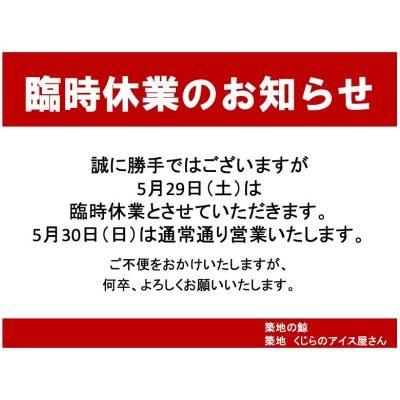 5月29日(土)臨時休業のお知らせ