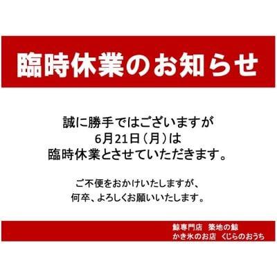 6月21日(月)臨時休業のお知らせ