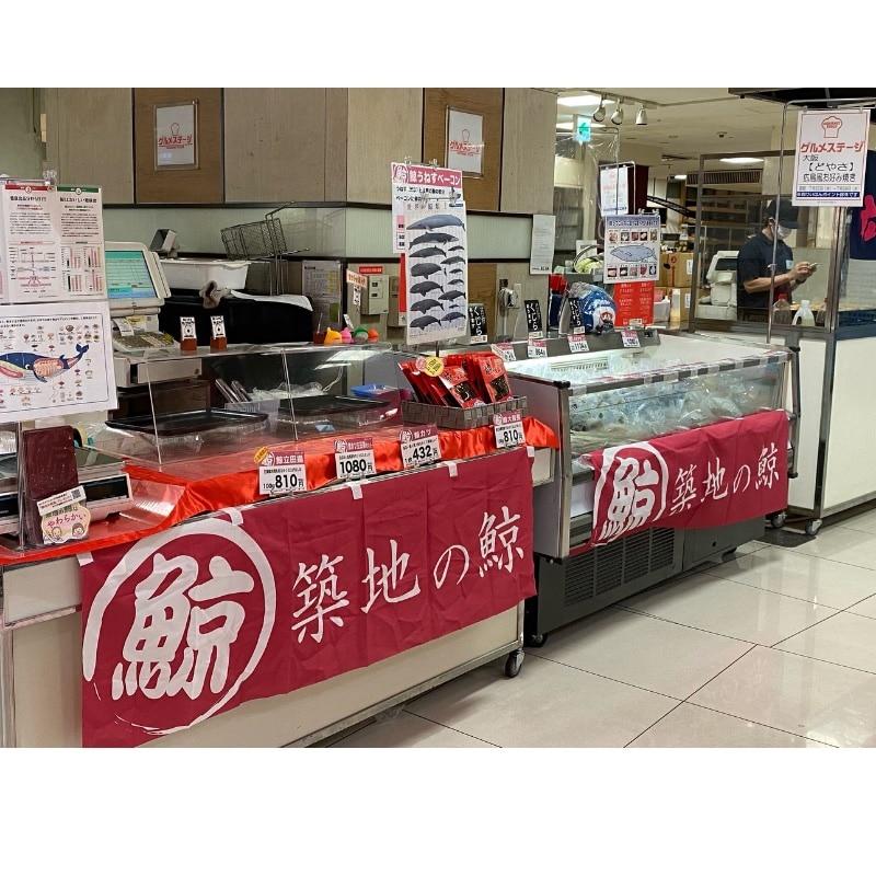 築地唯一の鯨肉専門卸、鯨料理専門店「築地の鯨」 | 京阪百貨店 ひらかた店 グルメステージに出店いたします!
