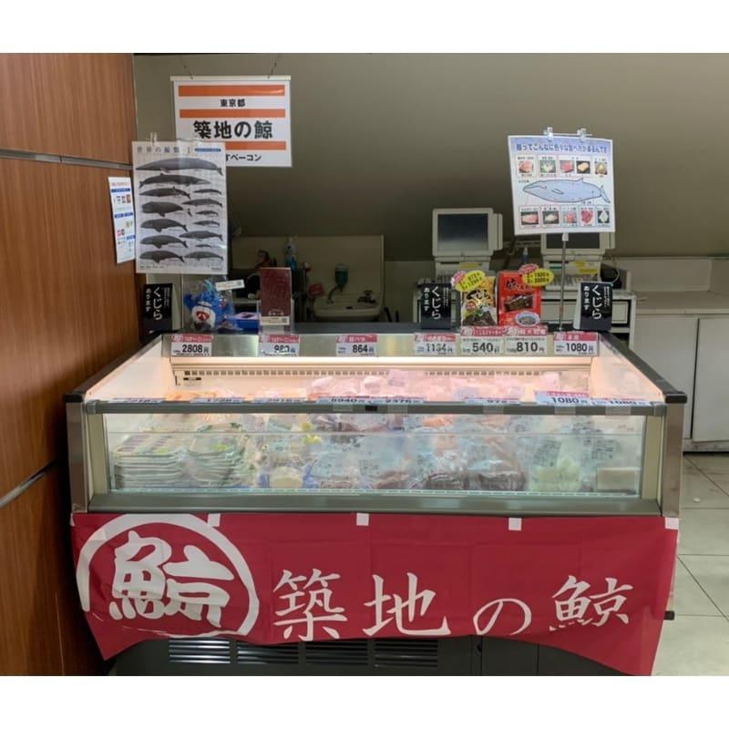 築地唯一の鯨肉専門卸、鯨料理専門店「築地の鯨」 | 京王百貨店 新宿店 地下1階食品フロアに出店いたします!