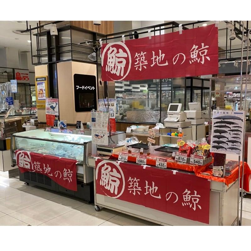 築地唯一の鯨肉専門卸、鯨料理専門店「築地の鯨」 | 阪神百貨店 あまがさき店 フードイベントに出店いたしします!