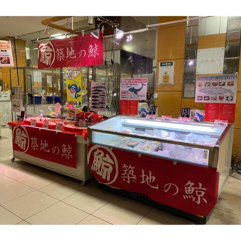 築地唯一の鯨肉専門卸、鯨料理専門店「築地の鯨」 | 阪神百貨店 にしのみや店 シーズンデリカに出店いたしします!