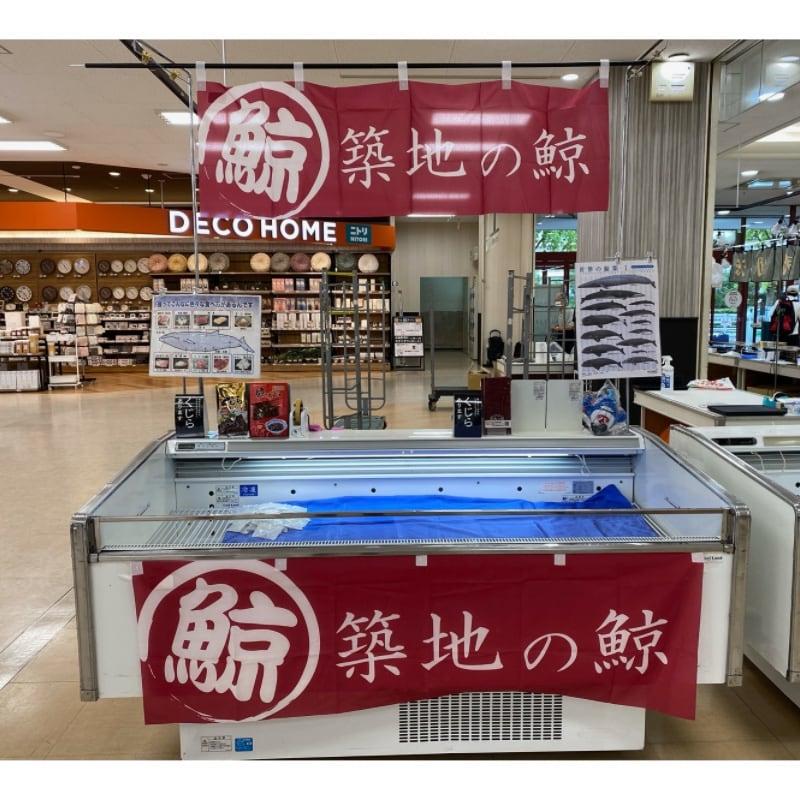 築地唯一の鯨肉専門卸、鯨料理専門店「築地の鯨」   イズミヤ 千里丘店に出店いたします!