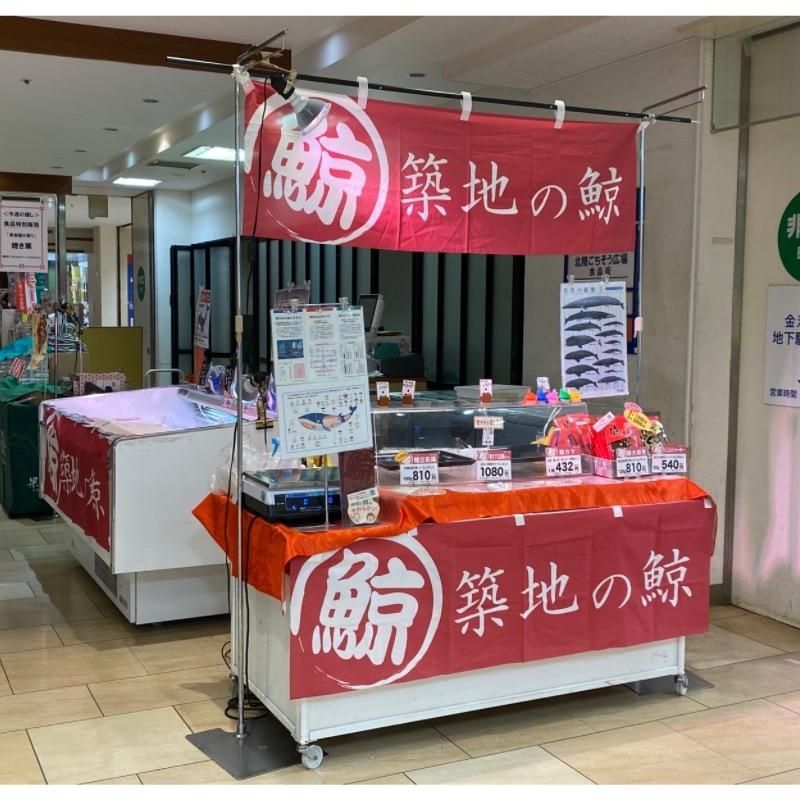 築地唯一の鯨肉専門卸、鯨料理専門店「築地の鯨」 | 金沢エムザ 地下食品売り場に出店いたします!