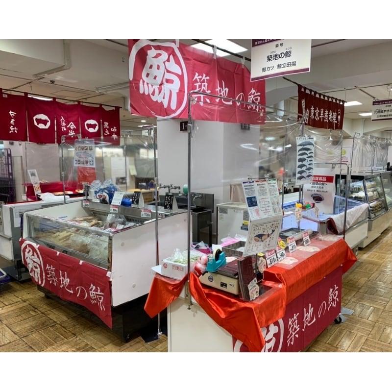 築地唯一の鯨肉専門卸、鯨料理専門店「築地の鯨」 | 日本橋三越本店の東京まん真ん中 味と匠の大中央区展に出店いたします!