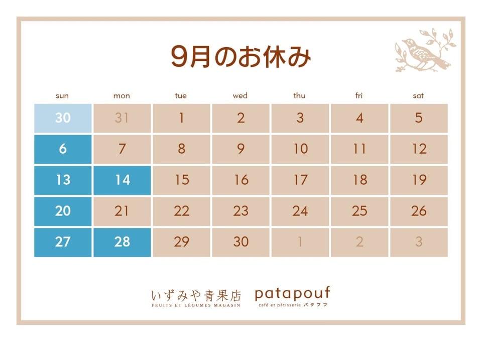 素朴なお菓子とケーキそしてカフェのお店 patapouf パタプフ |岡崎|愛知 | 9月のお休み
