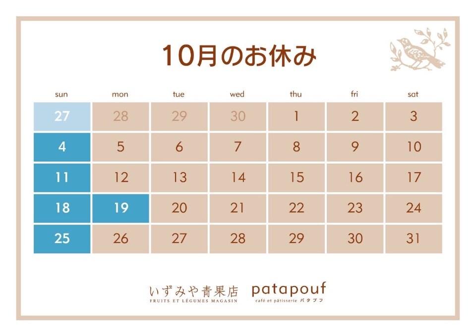素朴なお菓子とケーキそしてカフェのお店 patapouf パタプフ |岡崎|愛知 | 10月のお知らせ