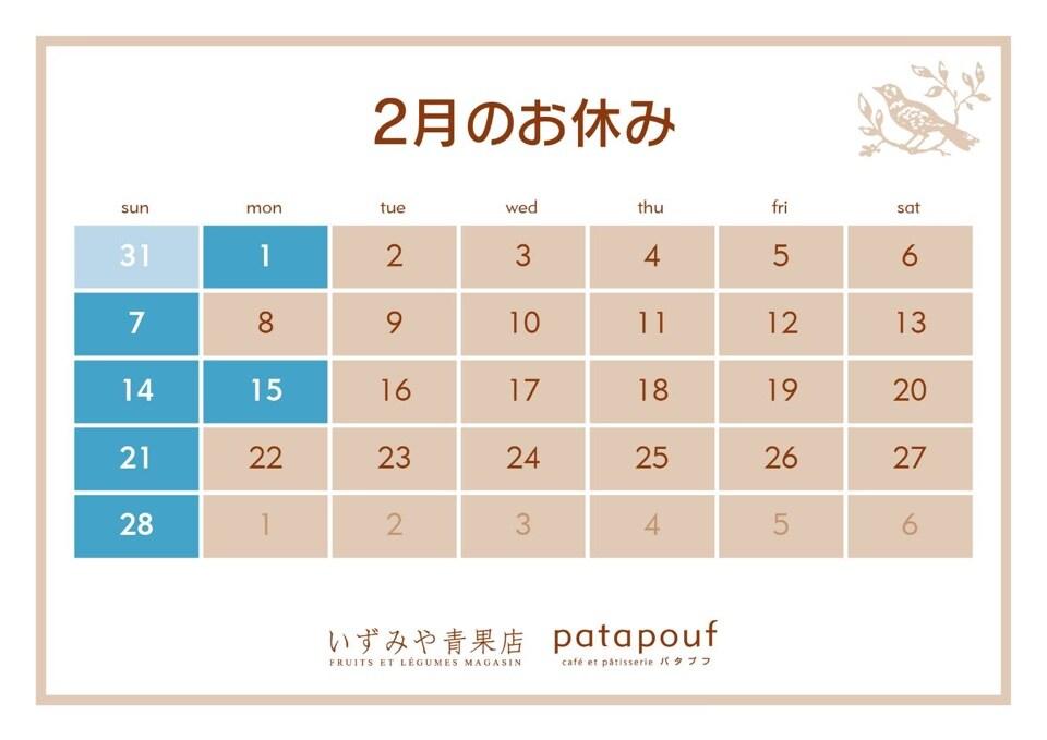 patapouf パタプフ  岡崎 愛知   定休日のお知らせ