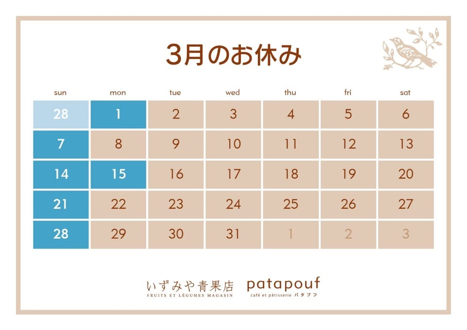 patapouf パタプフ  岡崎 愛知   いずみや青果店&パタプフ 2月のお休み