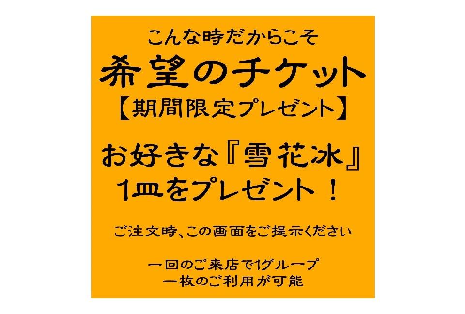 """雪花の郷(しぇーほぁのさと)/  国際通りの隠れ家で""""初めての食感""""!   希望のチケット"""