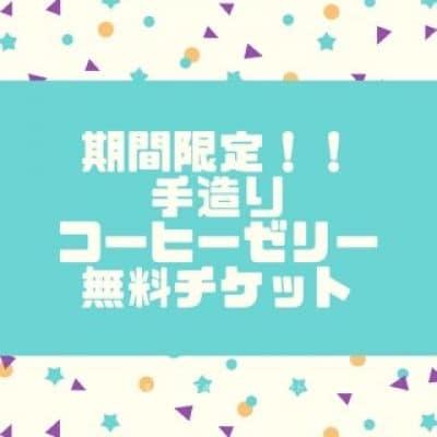 【6月より時短営業解除!!】
