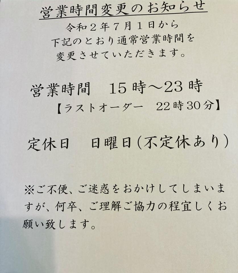 【平塚】平塚駅から徒歩3分/居酒やうえちゃん/大山鶏の焼き鳥と地元食材にこだわった地産地消のお店 | 営業時間の変更について