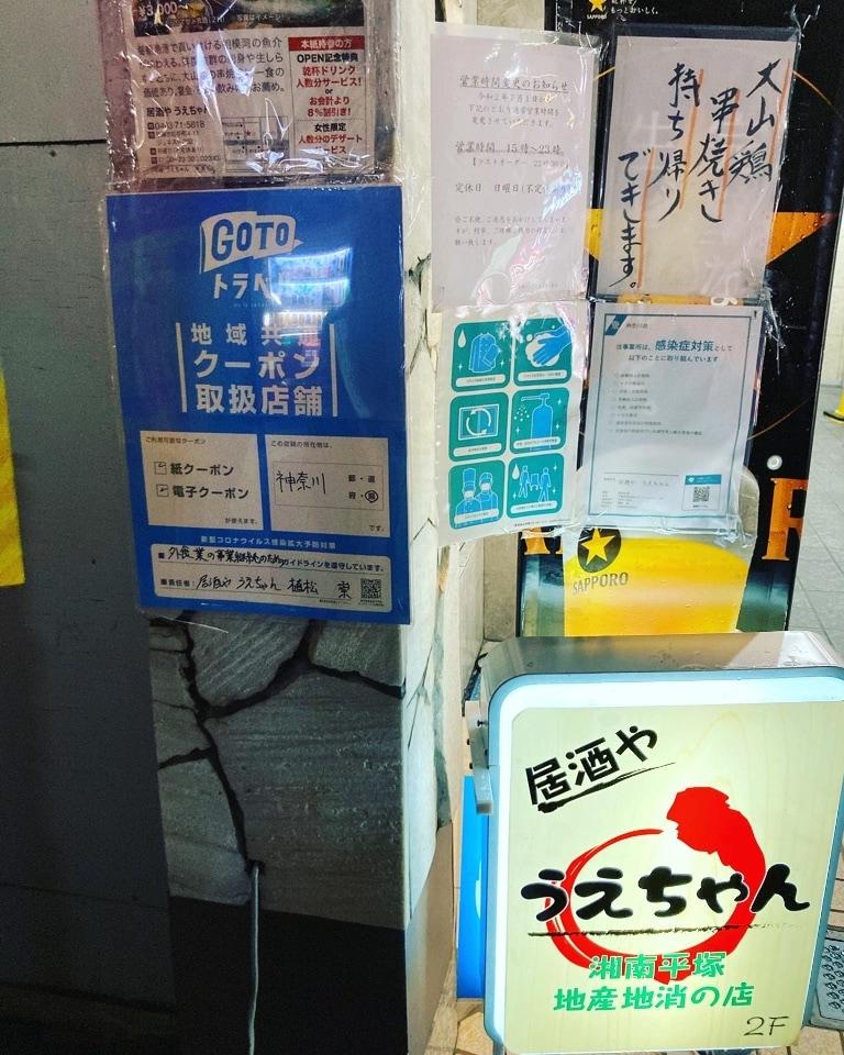 【平塚】平塚駅から徒歩3分/居酒やうえちゃん/大山鶏の焼き鳥と地元食材にこだわった地産地消のお店 | gotoキャンペーン対象店です。
