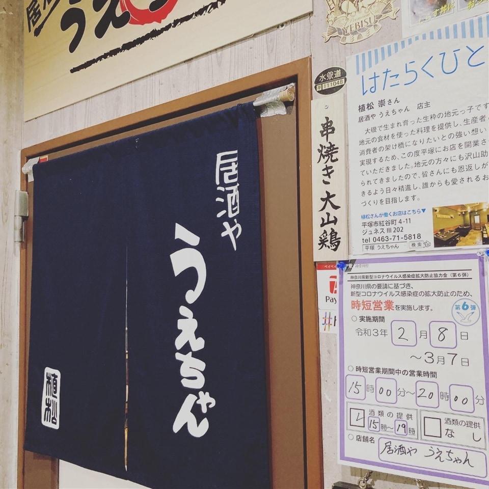 【平塚】居酒や うえちゃん/大山鶏の焼き鳥と地産地消のお店 | 緊急事態宣言延長に伴い、時短営業継続のお知らせ