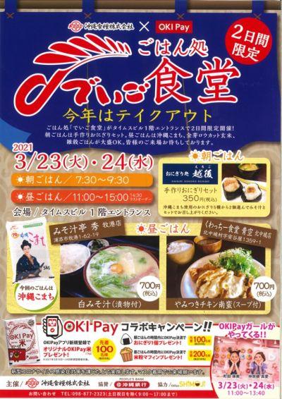 今やってます♪『みそ汁亭秀』イベント出店中!3/23&24限定クーポンで、、、!