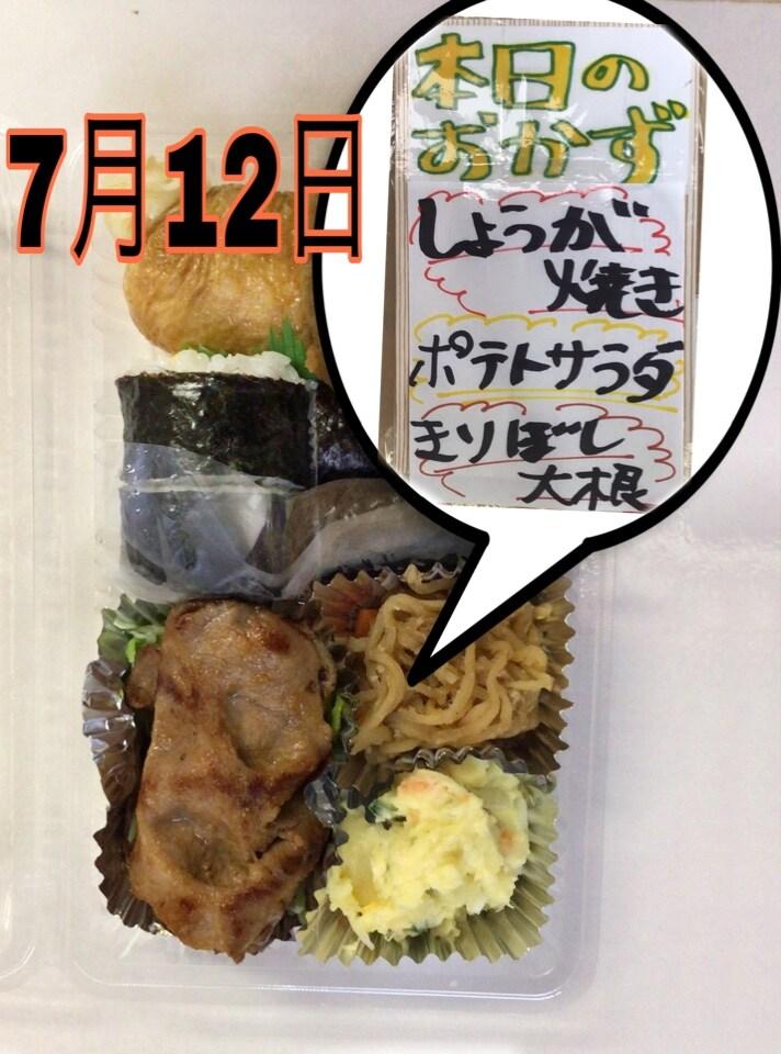 和洋菓子うさぎや | お弁当便り