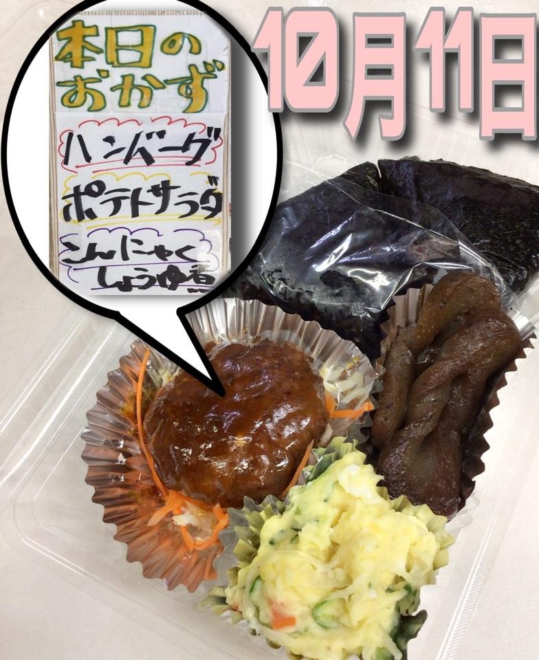 和洋菓子うさぎや   お弁当便り