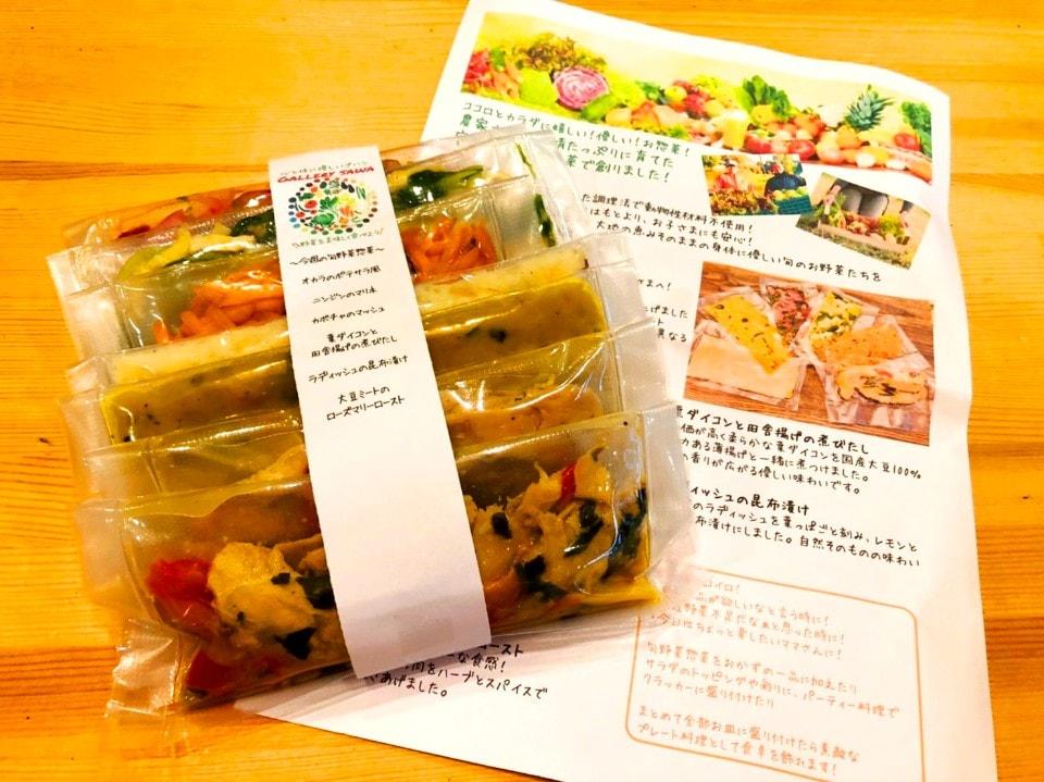 オーガニック旬菜料理  [Gallery Sawa|ぎゃらりぃさわ] | お惣菜の販売をはじめました!