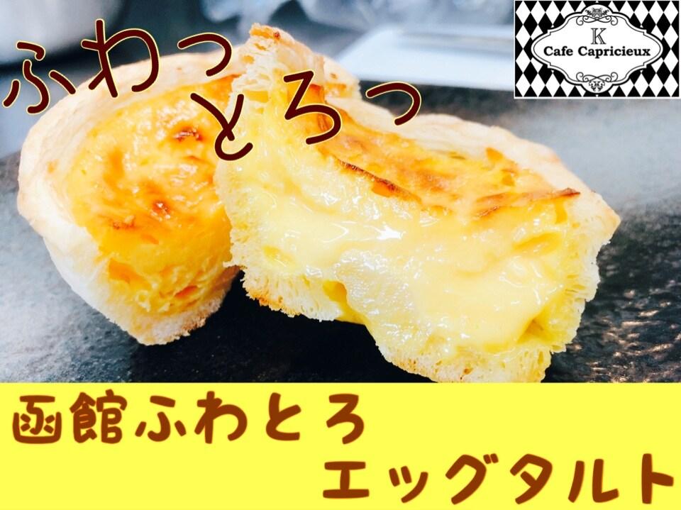 Cafe Capricieux海が見えるカフェ 七重浜カプリシュー | 函館 ふわとろ エッグタルト