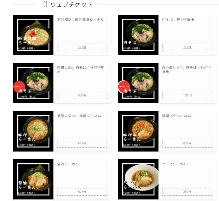 らーめん楢蔵 | ラーメン食べてもポイントツクツク🍜✨