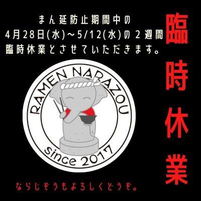 千葉県のまん延防止で、楢蔵が出した答えは?!!!!!!